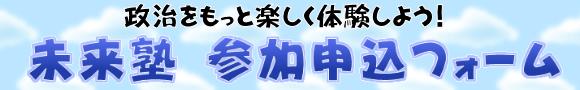 未来塾 参加申込フォーム